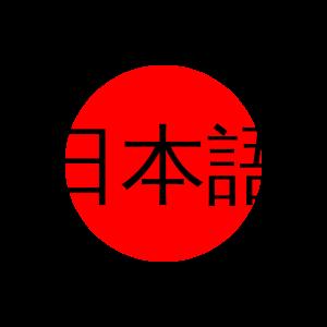 Intermediate spoken Japanese